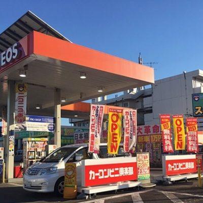 オートキヨスク寒川店