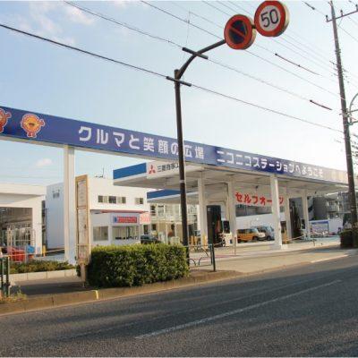 ニコニコステーション京王堀之内店
