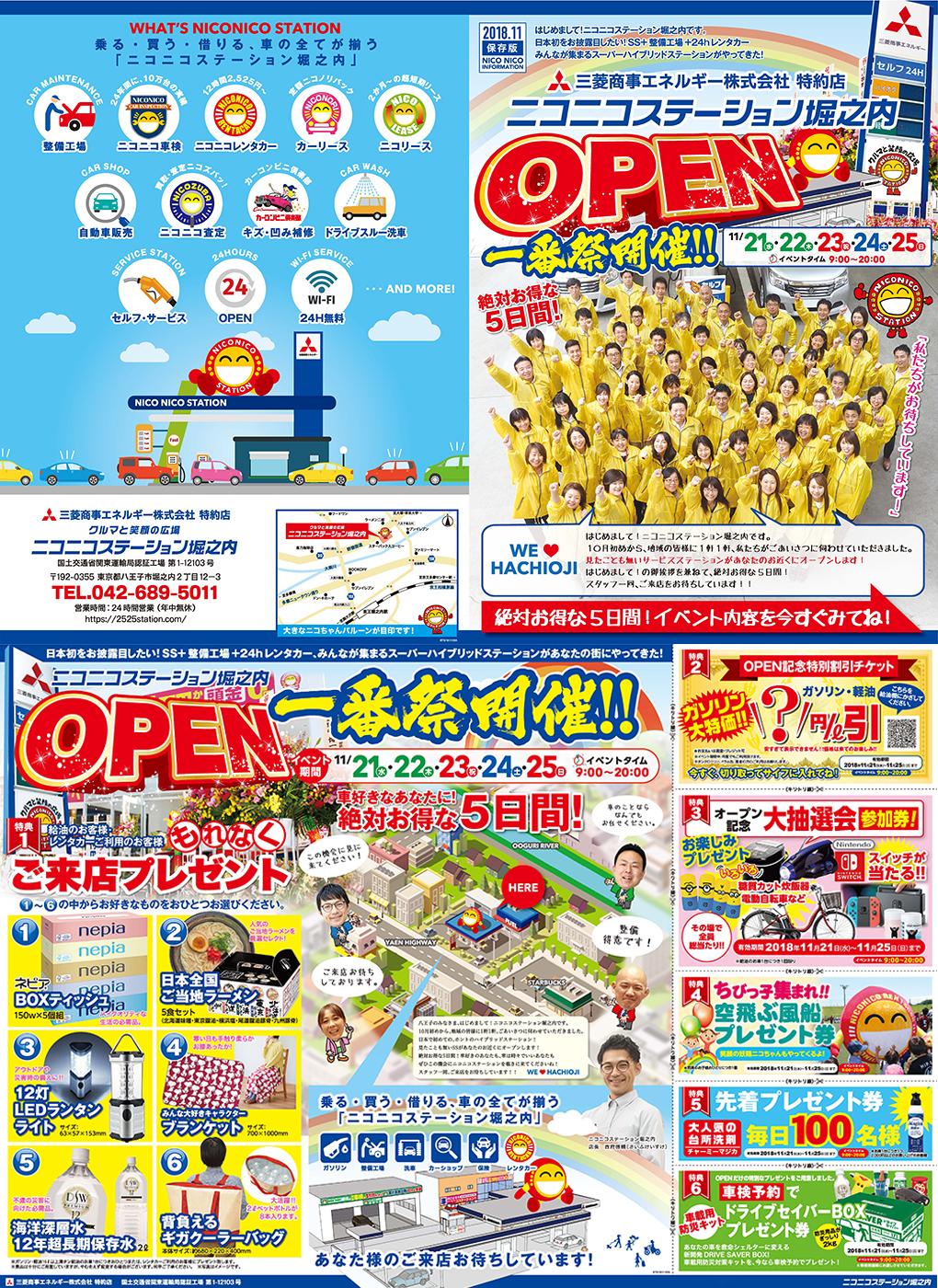 ニコニコステーション堀之内店 OPEN一番祭開催!